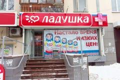 Apotheke Ladushka Nizhny Novgorod Lizenzfreies Stockfoto
