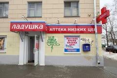 Apotheke Ladushka Nizhny Novgorod Stockfoto