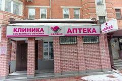 Apotheken-Balance und Balancen-Klinik Nizhny Novgorod Stockfotografie
