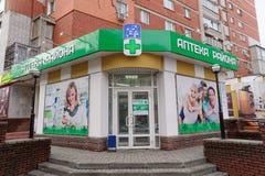 APOTHEKEN-BEZIRK Nizhny Novgorod Lizenzfreie Stockbilder