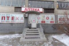 Apotheken-Rubin Nizhny Novgorod Stockbild