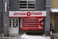 Apotheken-Rubin Nizhny Novgorod Stockfotos