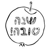 Apple met een inschrijving Shana Tova Joods Nieuwjaar Rosh een Hashanah 5778 hebreeuws doodle schets De hand trekt stock illustratie