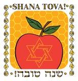 Apple for Rosh Hashana – jewish new year Royalty Free Stock Photography