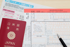 Application for Japanese passport Stock Photos