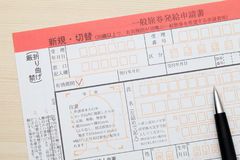 Application for Japanese passport Royalty Free Stock Photos