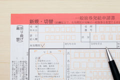 Application for Japanese passport Stock Image