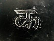 Apprenez Hindi Handwritten Letter sur le tableau noir Photos stock