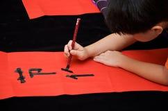 Aprenda a caligrafia Imagens de Stock