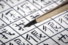 Aprendizagem escrever caráteres chineses. imagem de stock