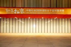 Arène olympique de bille de panier de Pékin mise en service Photos stock