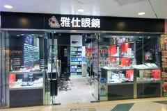Ar-chuien shoppar i Hong Kong Arkivbilder