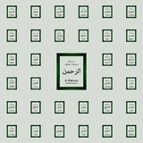 AR Rahman Allah Name στο αραβικό εικονίδιο καλλιγραφίας γραψίματος - όνομα Θεών σε Αραβικά - αραβικό καθολικό εικονιδίων ονομάτων διανυσματική απεικόνιση