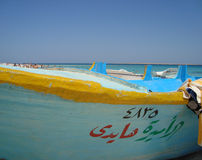 Arab boat Stock Photos