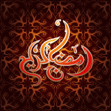 Arab calligraphy greeting message for Ramadan Stock Photography