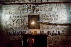 Arab Hebrew theatre of Jaffa Royalty Free Stock Image