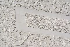 Arab text and decoration on a white wall Royalty Free Stock Images