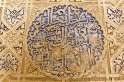 Arabesken im Hof der Löwen Lizenzfreie Stockfotos