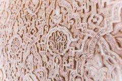 Arabesque, Alhambra, Ισπανία Στοκ Φωτογραφία