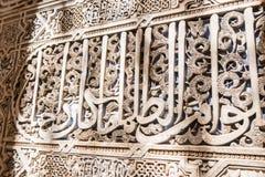 Arabesque, Alhambra, Ισπανία Στοκ εικόνα με δικαίωμα ελεύθερης χρήσης
