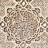 Arabesque. In the Alhambra palace, Granada (14th century Royalty Free Stock Photos