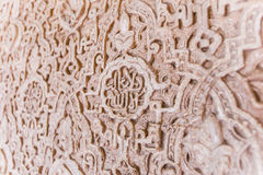 Arabesque, Alhambra, Spain Stock Photography