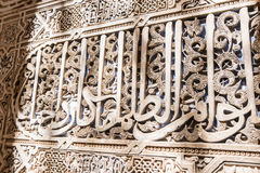 Arabesque, Alhambra, Spain. An arabesque wall from the Alhambra in Grenada, Andalusia, Spain. Plenty of detail Royalty Free Stock Image