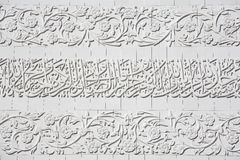 Arabesque: design elements of Sheikh Zayed Mosque Royalty Free Stock Image