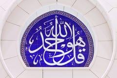 Arabesque: elementos islámicos del diseño Fotos de archivo libres de regalías