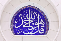 Arabesque: islamic design elements Royalty Free Stock Photos