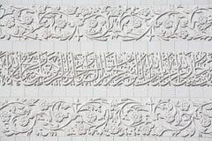 Arabesque: ontwerp elementen van de Moskee van Zayed van de Sjeik Royalty-vrije Stock Afbeelding