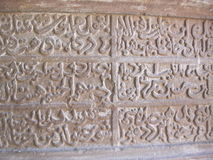 Arabi Farsi inscriptions. Ancient Inscriptions at the Gujri palace museum in Gwalior fort Royalty Free Stock Images