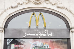 Arabian McDonalds. Mc Donalds sign in arabic with copy space Royalty Free Stock Photos