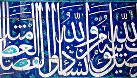 Arabian text Stock Image