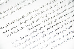Arabic. Printed Arabic writing on white paper Stock Images