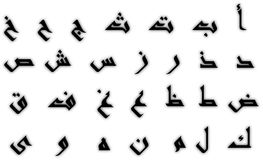 ARABIC ALPHABET Stock Photos