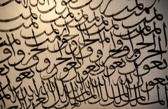 Free Arabic And Islamic Calligraphy Traditional Khat Practise In Black Ink. Stock Photography - 147460732