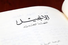 Arabic Bible open to the New Testament Stock Image