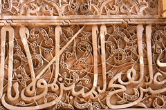 Arabic caligraphy Royalty Free Stock Photo