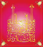 Arabic caliigraphy - Ayah of Holy Koran Royalty Free Stock Image
