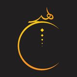 Arabic Calligraphic 3. Arabic Calligraphic gold color on black background Royalty Free Stock Photos