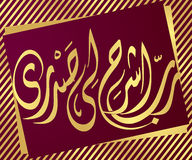 Arabic Calligraphy. Golden Arabic Calligraphy, hand writing in arabic language Stock Photo