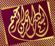 Arabic Calligraphy. Golden Arabic Calligraphy, hand writing in arabic language vector illustration