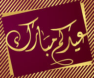 Arabic Calligraphy. Golden Arabic Calligraphy, hand writing in arabic language Stock Image