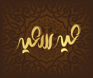 Arabic Calligraphy Royalty Free Stock Photos