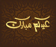 Arabic Calligraphy. Golden Arabic Calligraphy, hand writing in arabic language royalty free illustration