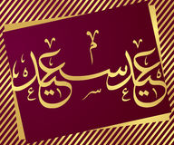 Arabic Calligraphy Royalty Free Stock Photography