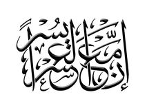 Arabic calligraphy Stock Photography