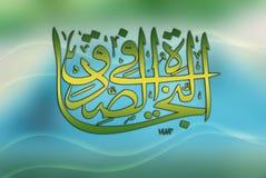Arabic Calligraphy Stock Photography