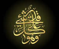 Arabic Calligraphy. Golden Arabic Calligraphy, hand writing in arabic language Royalty Free Stock Photo